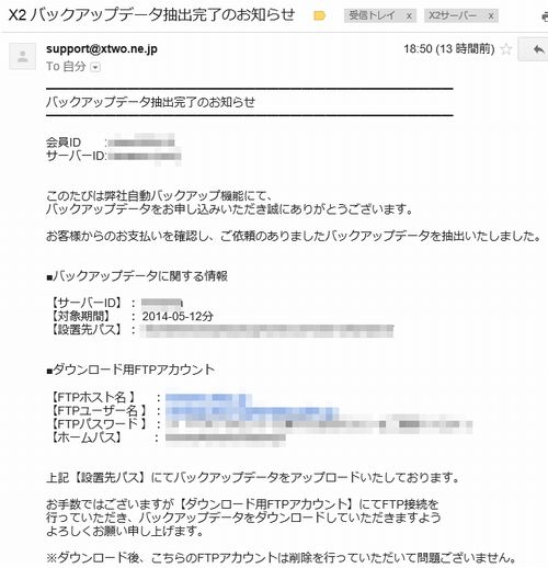 X2サーバー会社からの返信