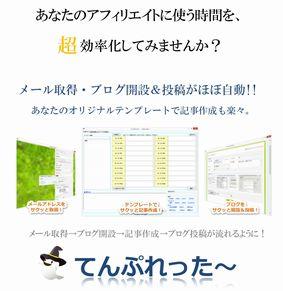 アフィリ超効率化ツール!