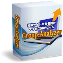 GroupAnalyzerのイメージ